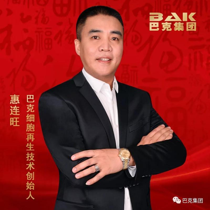 巴克集團董事長惠連旺